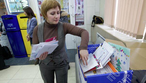Акция Почты России Напиши письмо Деду Морозу