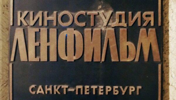 Здание Ленфильма. Архив