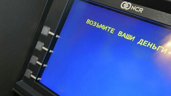 Снятие наличных денег через банкоматы, архивное фото
