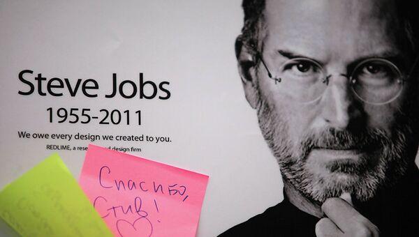 Акция в годовщину смерти основателя компании Apple Стива Джобса