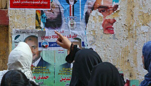 Парламентские выборы в Египте