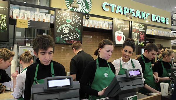 Открытие кафе сети Starbucks