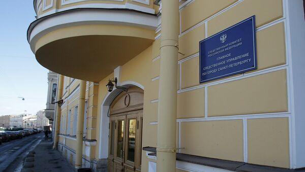 Здание главного следственного управления Следственного комитета по Петербургу