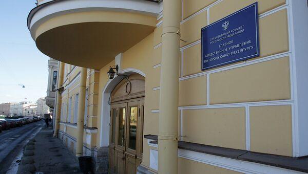 Главное следственное управление Следственного комитета РФ по Санкт-Петербургу