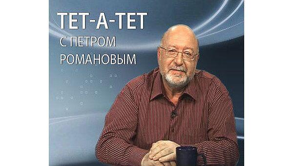 Тет-а-тет с Петром Романовым. Дело Белых по пунктам и полочкам