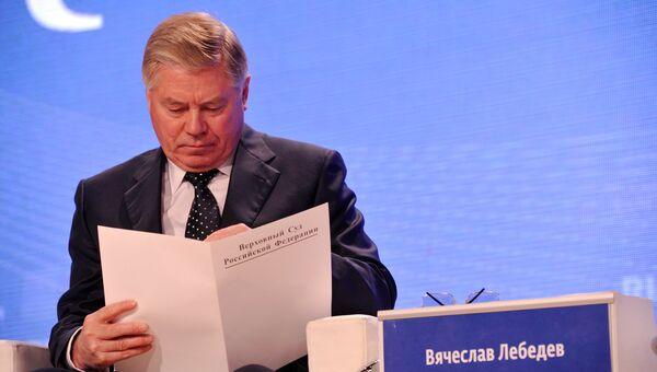 Глава Верховного суда (ВС) РФ Вячеслав Лебедев выступает на Международном юридическом конгрессе в Москве