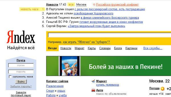 Яндекс. Справка