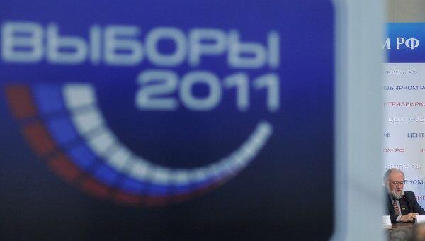 Подведение итогов голосования по выборам в Госдуму РФ