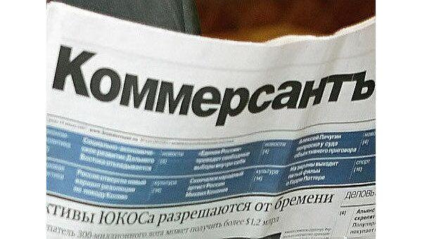Сайт газеты Коммерсант вновь работает