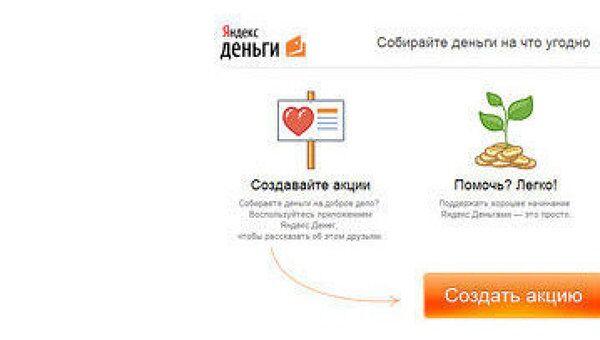 Яндекс.Деньги выпустили благотворительное приложение для Facebook