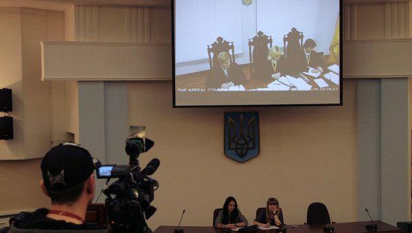 Аппеляционный суд по делу Юлии Тимошенко