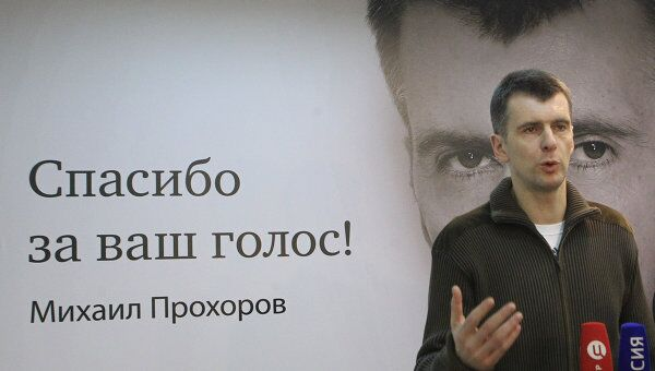 В Москве начала работать приемная Михаила Прохорова