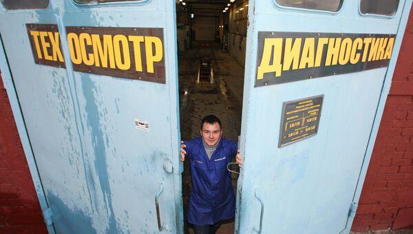 Технический осмотр автомобилей в Калининграде. Архивное фото