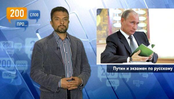 200 слов про Путина и экзамен по русскому для мигрантов