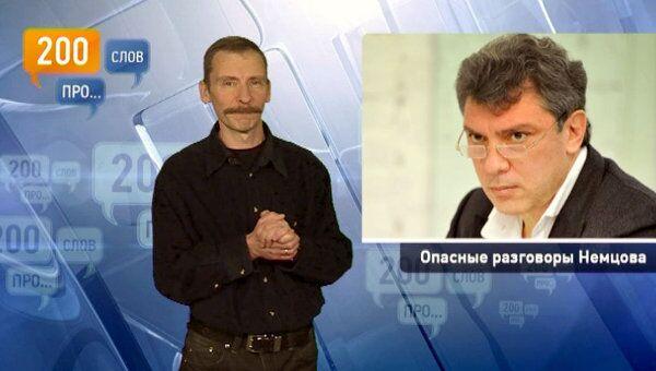 200 слов про опасные разговоры Немцова