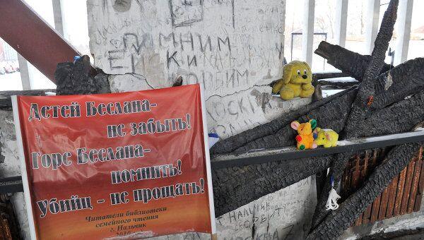 Школа № 1 в Беслане - мемориал памяти жертв теракта