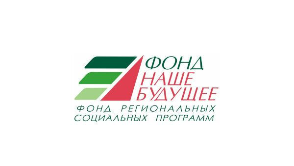 Фонд «Наше будущее»