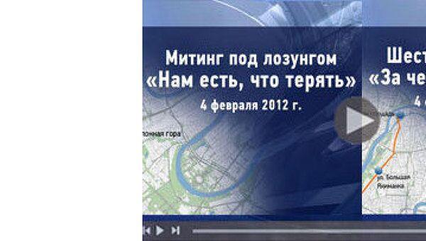 Заглушки: Митинг под лозунгом Нам есть, что терять. Москва. 4 февраля и   Шествие и митинг За честные выборы. Москва. 4 февраля