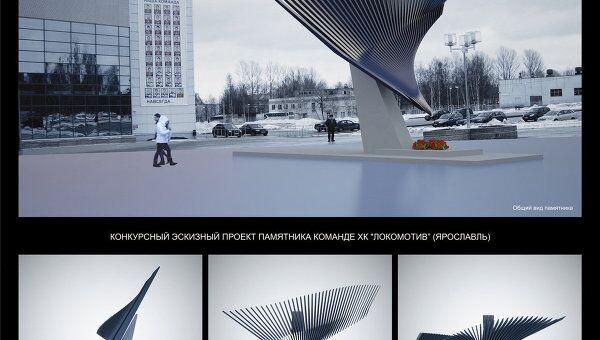 Конкурсный эскизный проект памятника команде ХК Локомотив (Ярославль)