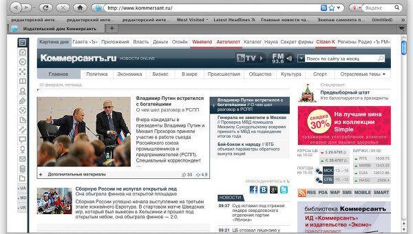 Сайт ИД Коммерсантъ
