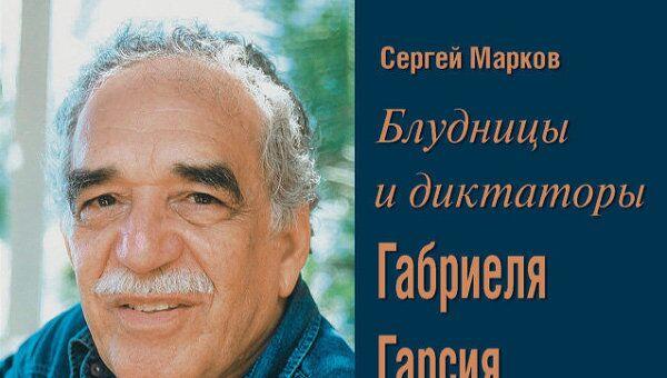 Сергей Марков. Блудницы и диктаторы Габриеля Гарсия Маркеса