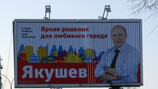 Биллборды председателя совета директоров группы Спектр Якова Якушева