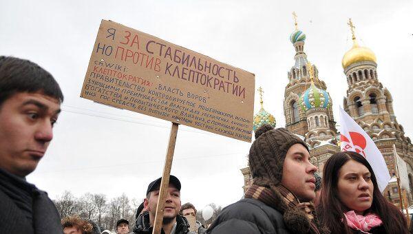 В Петербурге прошел митинг оппозиционных партий.