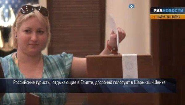 Стоп-кадр видеосъемки досрочного голосования российских туристов в Египте