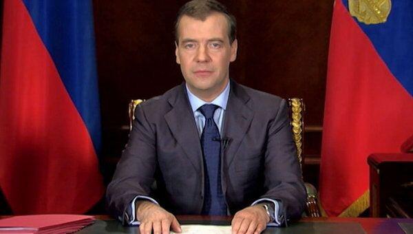 Обращение президента РФ Дмитрия Медведева к россиянам