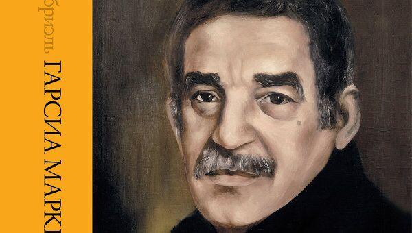 Книга Габриэля Маркеса Жить, чтобы рассказывать о жизни