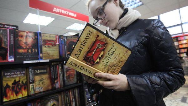 Продажа нового романа Дэна Брауна в книжных магазинах сети Буква