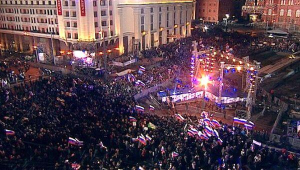 Массовая акция на Манежной площади в поддержку Путина
