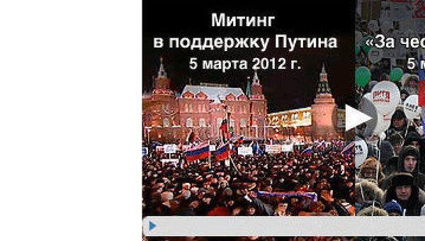 Заглушки: Митинг За честные выборы на Пушкинской площади 5 марта и митинг в поддержку Путина на Манежной площади 5 марта