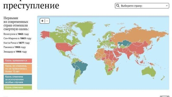 Смертная казнь в странах мира