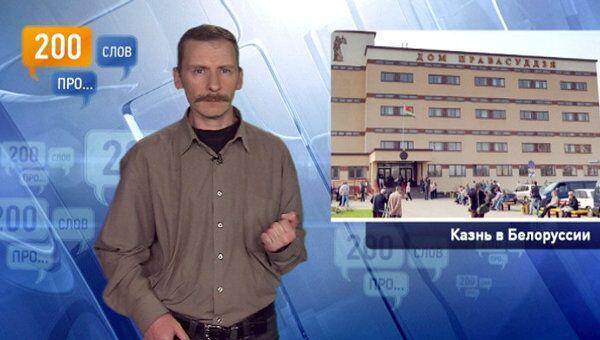 200 слов про казнь в Белоруссии