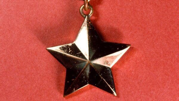 Медаль Золотая звезда. Архив