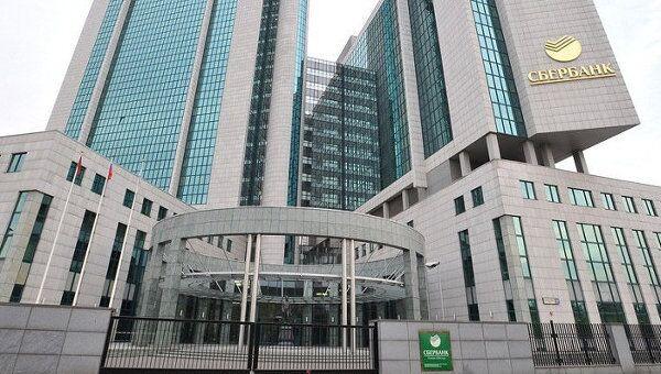 Центральный офис ОАО «Сбербанк России»