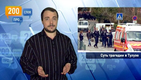 200 слов про суть трагедии в Тулузе