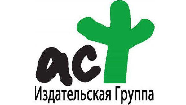 Издательская группа АСТ