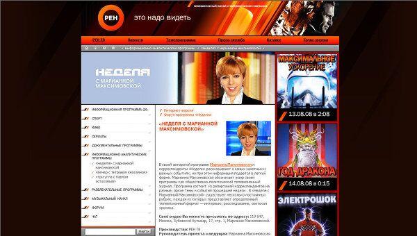 Сайт телекомпании РЕН ТВ
