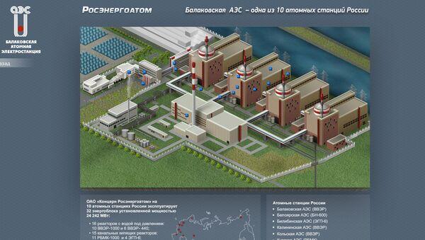 Cкриншот сайта Центра общественной информации Балаковской АЭС. Архивное фото