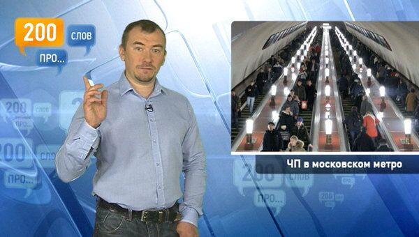 200 слов про ЧП в метро
