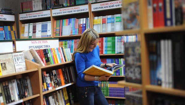В книжном магазине зарубежной литературы Britannia в Москве