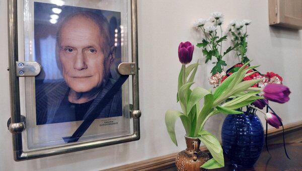 Прощание с народным артистом России Александром Пороховщиковым