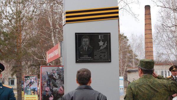 Открытие памятной стелы в честь майора Сергея Солнечникова