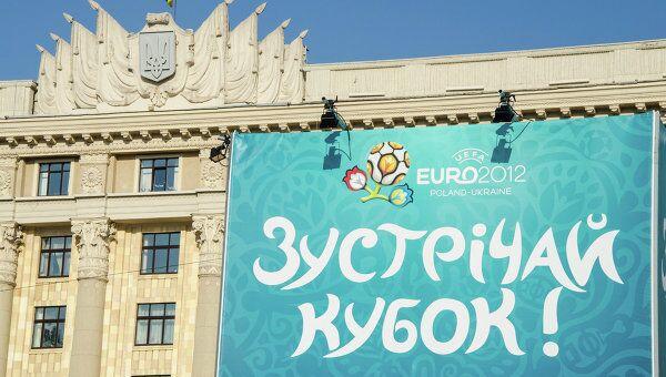 Подготовка к чемпионату Европы по футболу 2012 на Украине