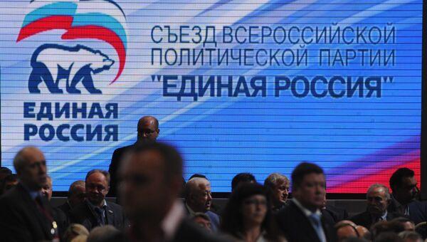 XIII Съезд политической партии Единая Россия