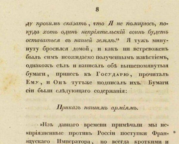 Краткие записки адмирала А. Шишкова