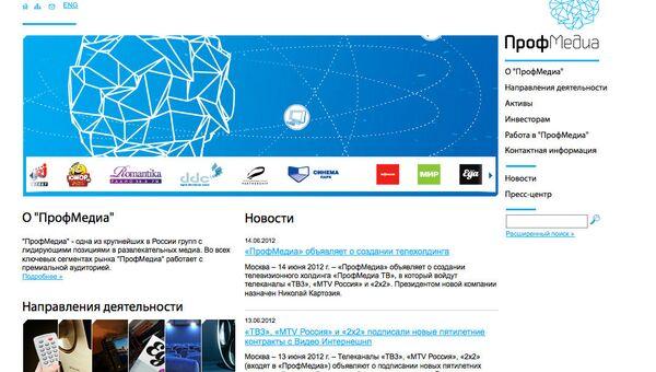 Скриншот сайта О ПрофМедиа