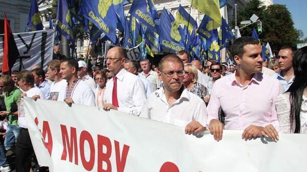 Акция протеста Наш язык - наша свобода проходит под стенами Верховной рады